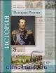 История России 8 кл. Учебник